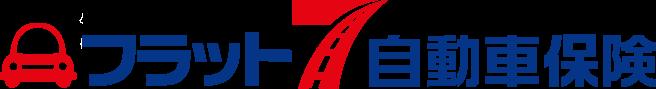 フラット7自動車保険
