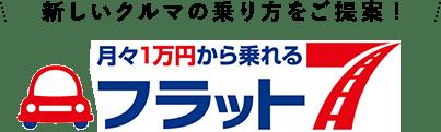 新しいクルマの乗り方をご提案! 月々1万円から乗れるフラット7